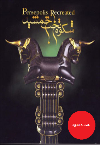 perspolis دانلود مستند شکوه تخت جمشید 2005 Persepolis Recreated
