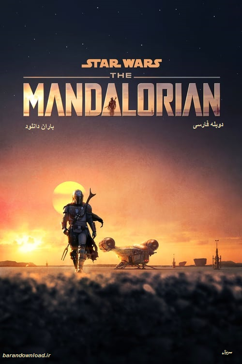 دانلود فصل اول سریال دوبله فارسی ماندالورین The Mandalorian 2019