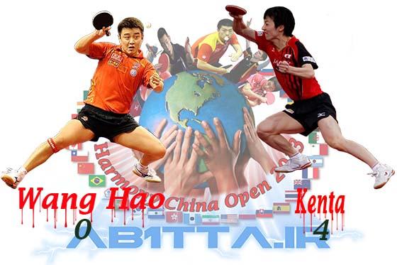 دانلود بازی وانگ هائو در برابر کنتا در اوپن هارمونی چین 2013