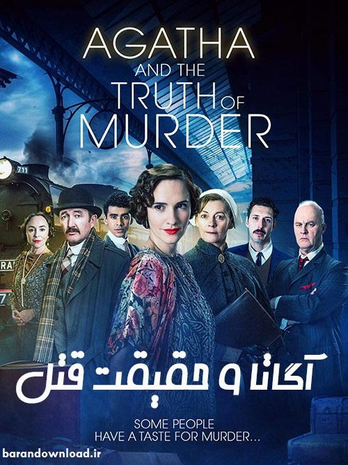 https://www.uplooder.net/img/image/27/ce3a7c1555468cfee25a3cf48ba9e571/Agatha-and-the-Truth-of-Murder-2018.jpg