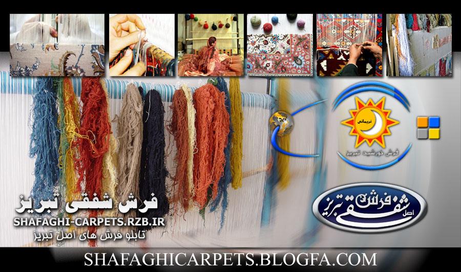 تابلو فرش شفقی تبریز