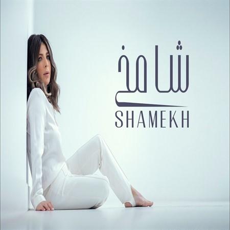 دانلود آهنگ جدید أصاله به نام شامخ