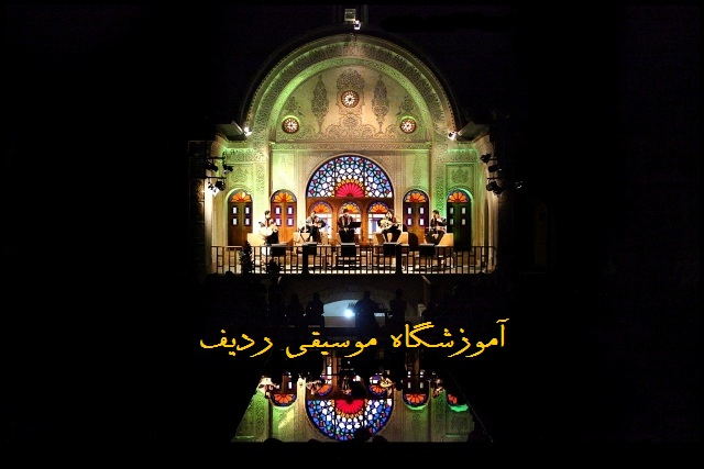 (آموزشگاه موسیقی ردیف (با مدیریت محمد صانعی