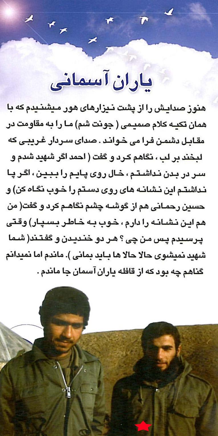 شهید حسن انتظاری
