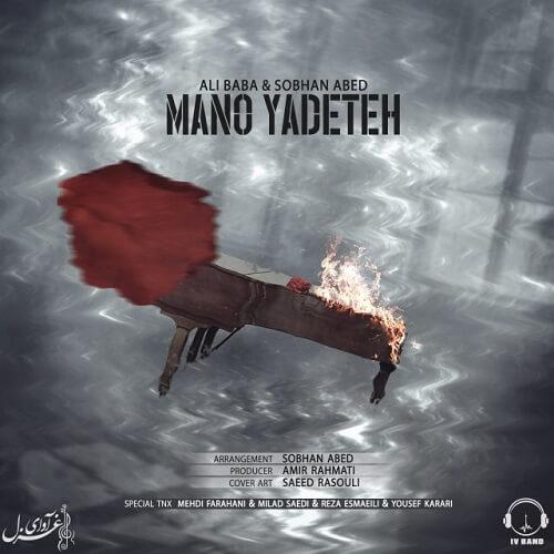 http://www.uplooder.net/img/image/30/b2d71ba6f360c6abaf159d4a695c2f76/Ali-Baba---Mano-Yadeteh-(Ft-Sobhan-Abed).jpg