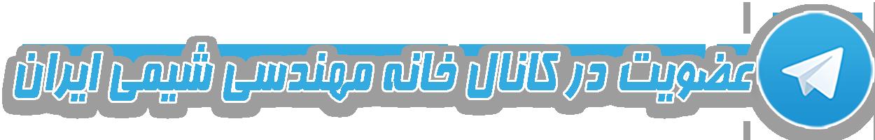 کانال تلگرام خانه مهندسی شیمی ایران