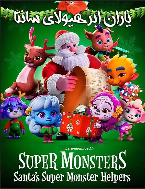 https://www.uplooder.net/img/image/33/9818fb8adcd1bbfdf354a2072f9778a5/Santa-s-Super-Monster-Helpers-2020.jpg