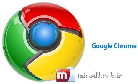 نرم افزار مرورگر گوگل کروم Google Chrome 33-0-1750-117 Final