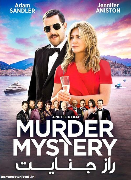 https://www.uplooder.net/img/image/34/c64274f678e456244d0a000ba471bcb8/Murder-Mystery-2019.jpg
