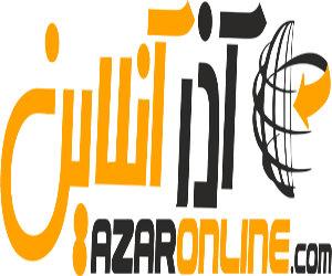 شرکت تجارت الکترونیک آذرآنلاین