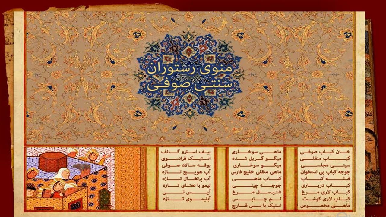 سفره خانه و بیرون بر صوفی شیراز