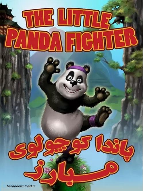 https://www.uplooder.net/img/image/36/79f3bcc2c087943381924e7d166080c9/The-Little-Panda-Fighter-2008.jpg