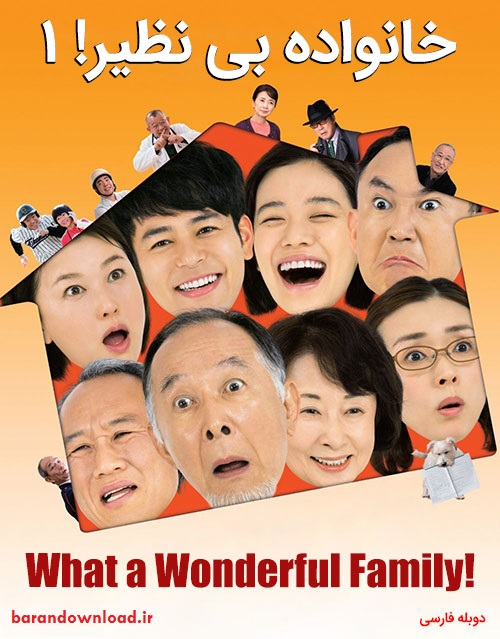 https://www.uplooder.net/img/image/36/94d1bd4244a4978772ba078ce1833322/What-a-Wonderful-Family-2016.jpg