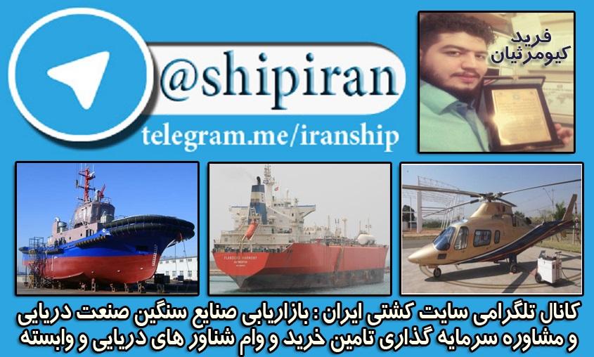 تلگرام کشتی ایران , خدمات بازرگانی صنعت ایران