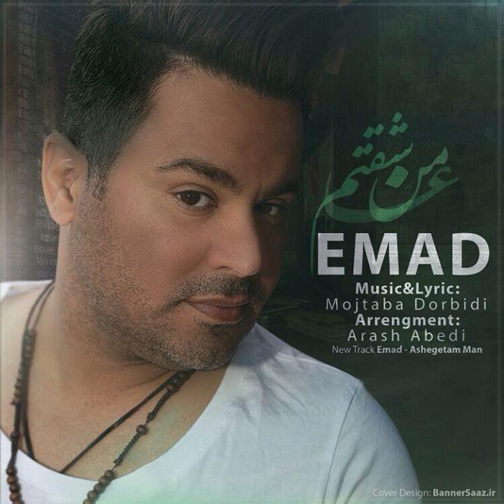عماد احمدی به نام عاشقتم من