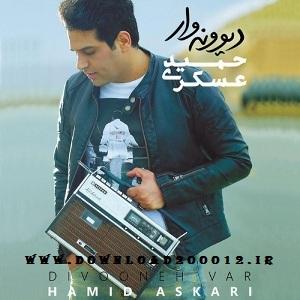 دانلود آلبوم جدید حمید عسکری به نام دیوونه وار با کیفیت عالی