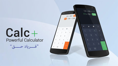 http://www.uplooder.net/img/image/37/9a931409aee0094e96bddd9d202e477d/Calc1+Powerful-calculator.jpg