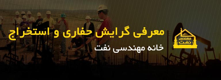 معرفی گرایش حفاری و استخراج نفت