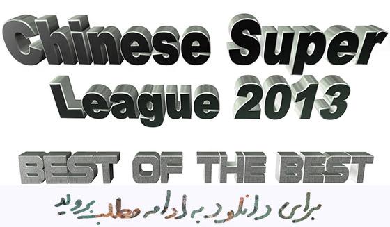 دانلود بهترین پوئن های سوپر لیگ چین 2013 با کیفیت HD