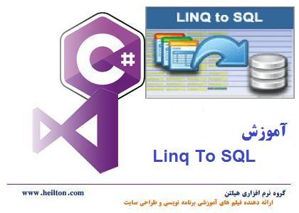 آموزش Linq to sql