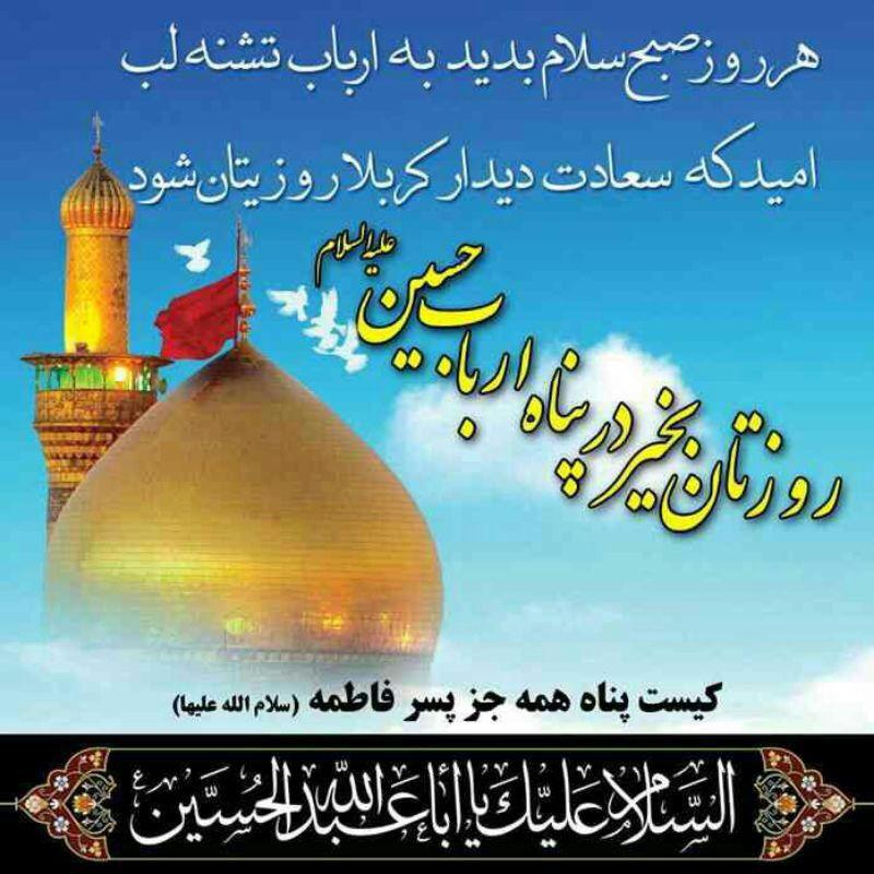 عکس صبح بخیر حسینی
