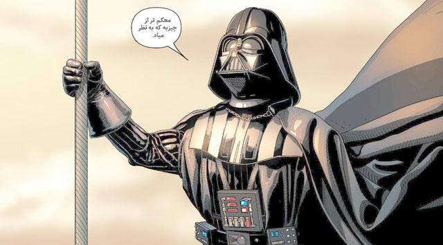 شماره 4 از کمیک دارث ویدر (Darth Vader) ترجمه شد  + لینک دانلود مستقیم