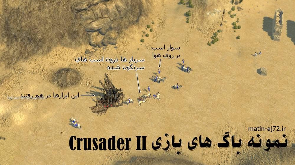 باگ های بازی جنگ های صلیبی 2