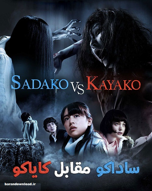 https://www.uplooder.net/img/image/4/1ef9e13c17ae39ec38888b844daea728/Sadako-vs-Kayako-2016.jpg