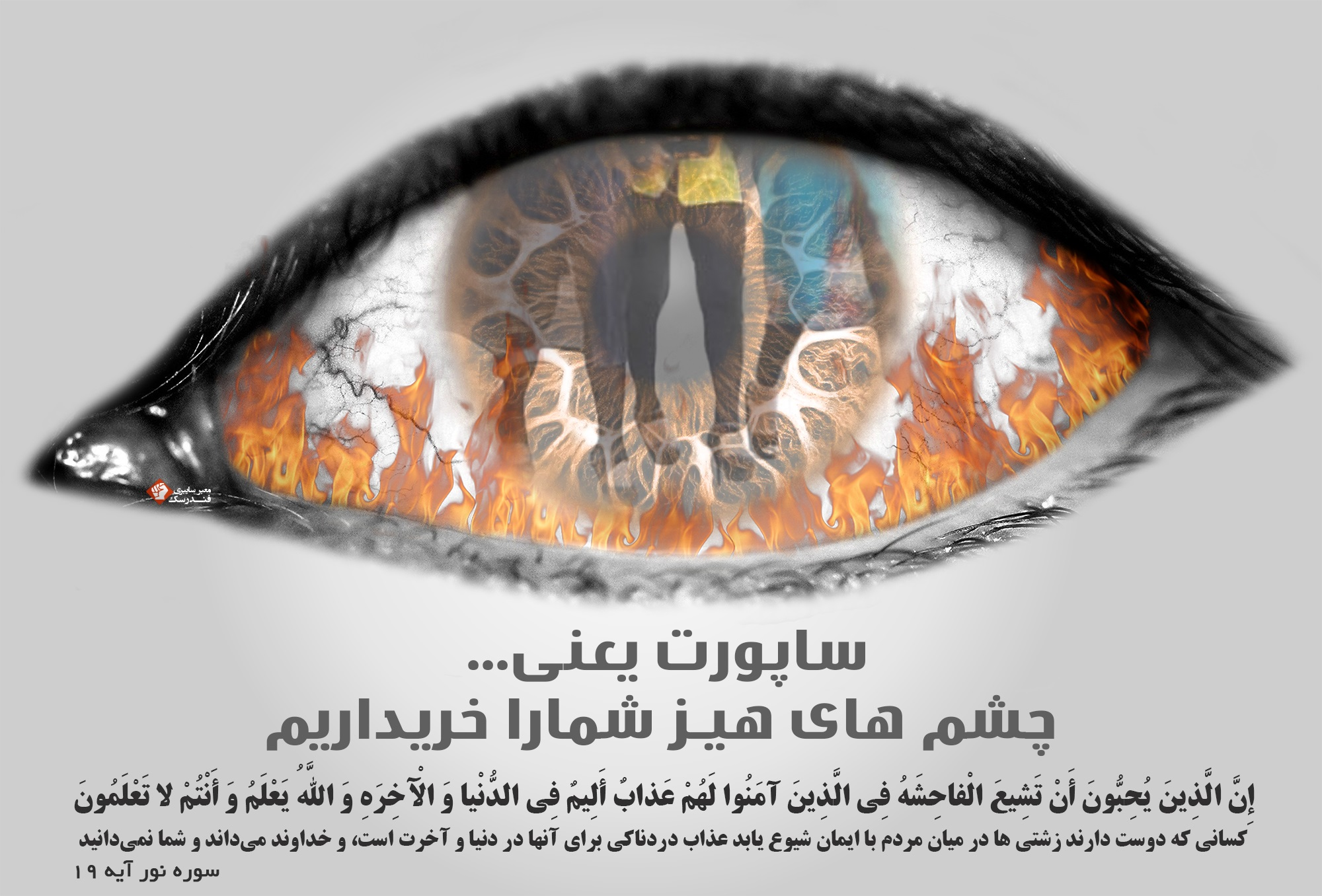 [عکس: SaportYani_sayberi17.persianblog.ir1.jpg]