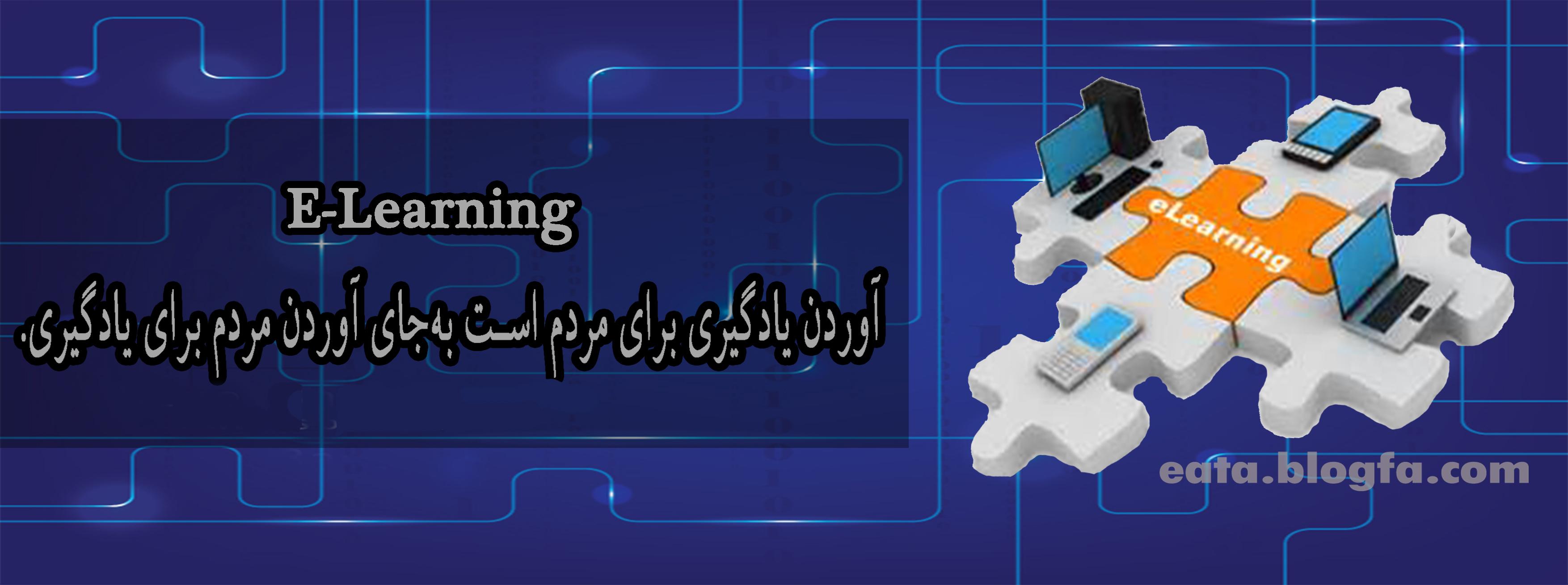 http://www.uplooder.net/img/image/4/ac551380d27729ab924bf10b70b44d36/E-learning.jpg