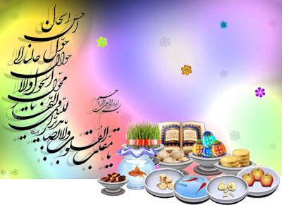 اس ام اس تبریک عید نوروز (7)