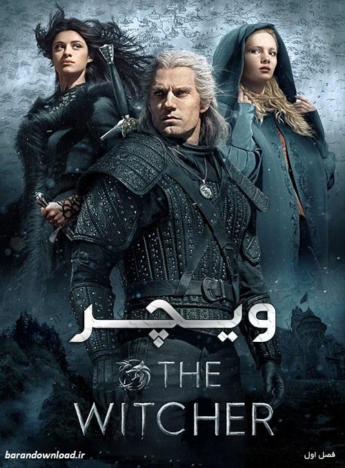 دانلود فصل اول سریال ویچر The Witcher 2019 دوبله فارسی