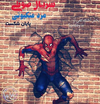 قسمت آخر پایان شکست - مرد عنکبوتی