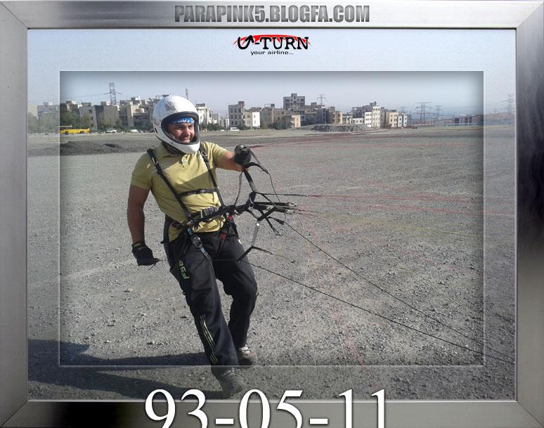 آموزش پرواز پاراگلايدر