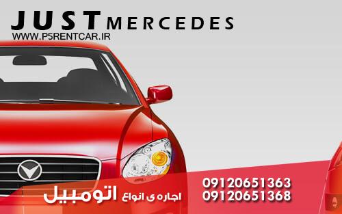 لیست قیمت سفته 09120651363  اجاره خودرو   لیست قیمت اجاره خودرو   کرایه ...