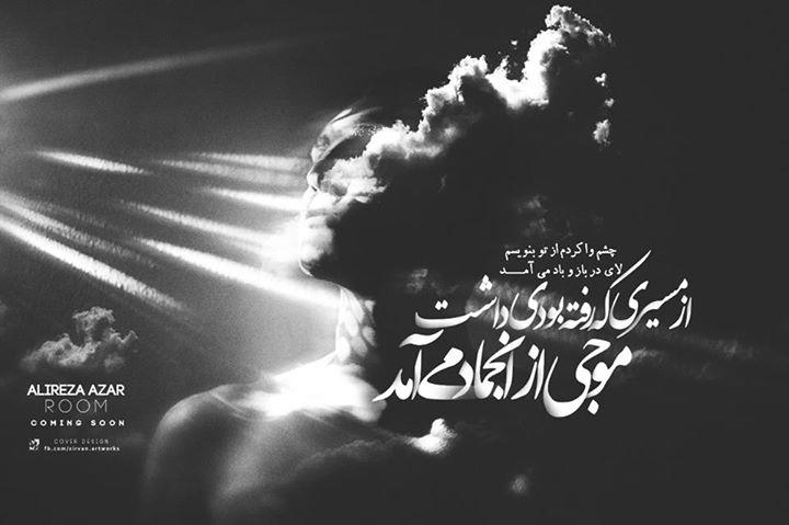 10615355 821552211195841 1065935545145311119 n عکس نوشته های علیرضا آذر