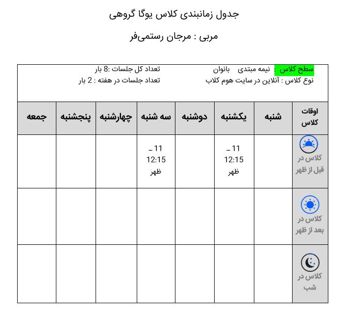 جدول کلاس یوگا گروهی
