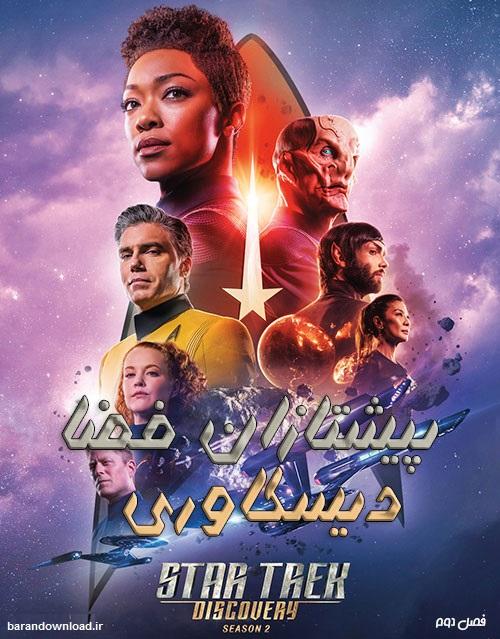 https://www.uplooder.net/img/image/43/35730280e4b53ae42b14c17c71ff0b55/Star-Trek-Discovery-Season-Two.jpg