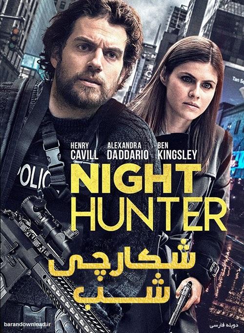 Night-Hunter-2018 دانلود فیلم رایگان 1080