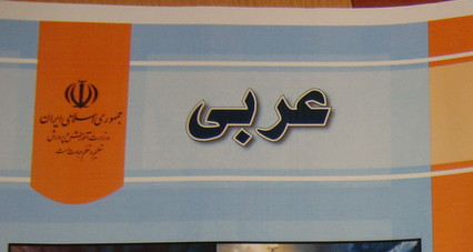 نگاهی به کتاب عربی جدید