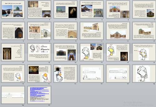 پاورپوینت تحلیل مسجد و مدرسه رکن الملکاصفهان