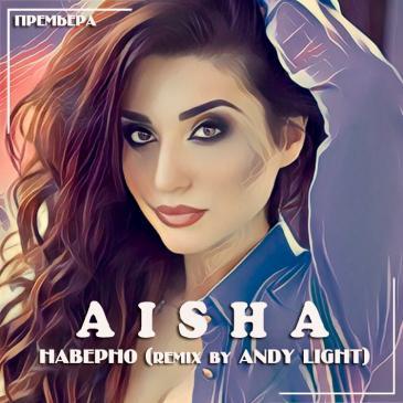 دانلود آهنگ  aisha-naverno-remix-2016