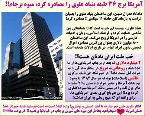مصادره برج علوی