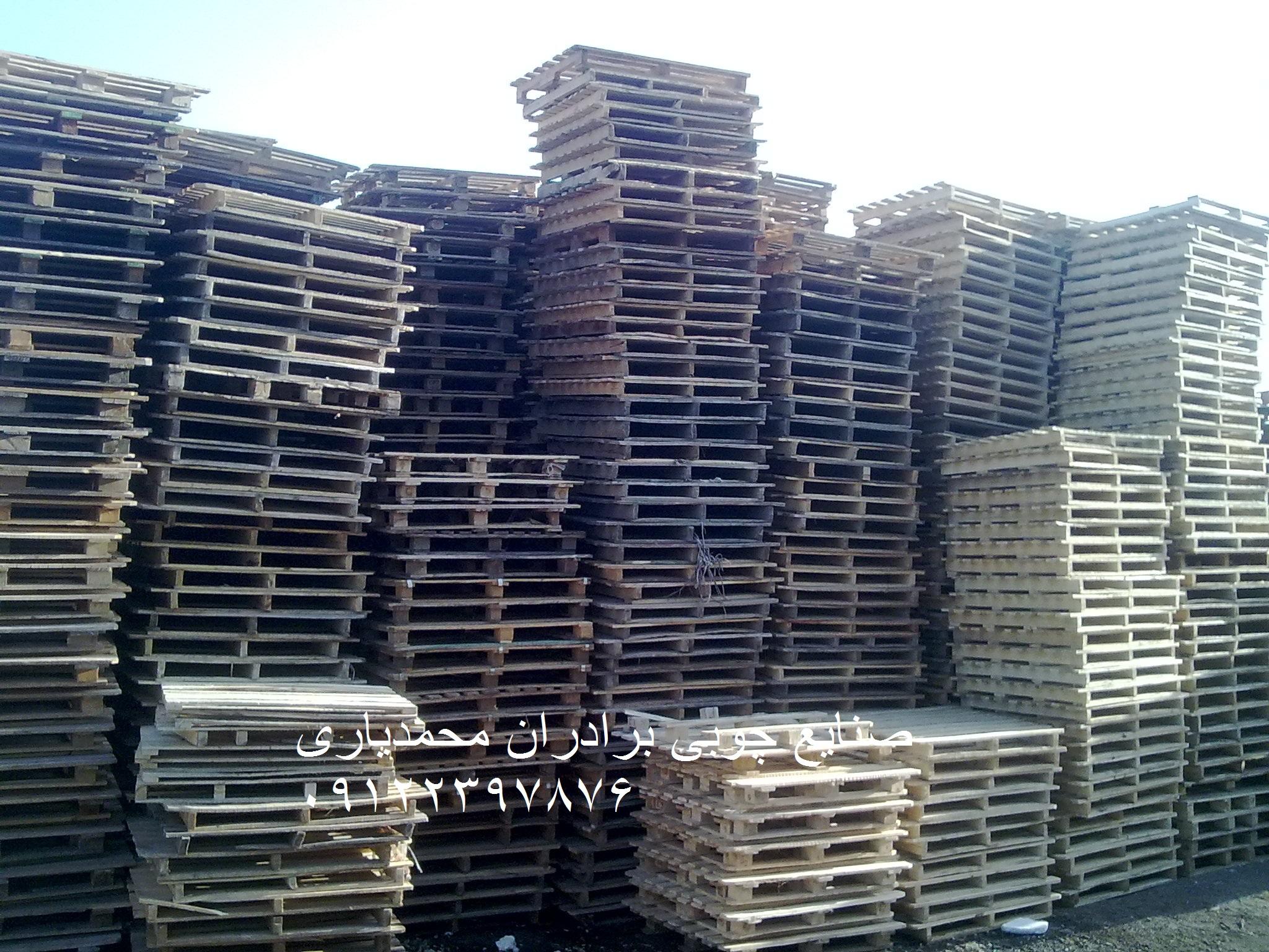 فروش پالت چوبی دست دوم در اصفهان – سایت قیمت هاپالت دست دوم چوبی