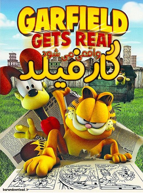 دانلود کارتون گارفیلد واقعی میشود Garfield-Gets-Real-2007