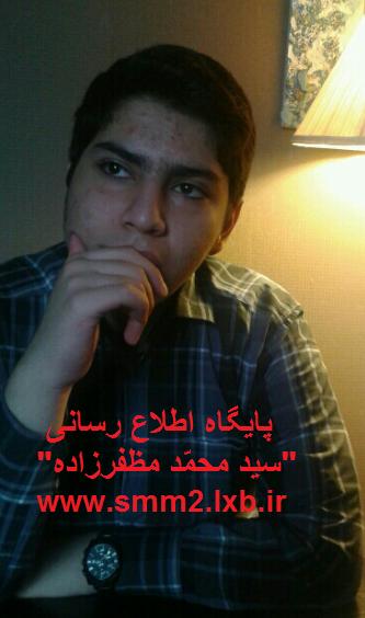 پایگاه اطلاع رسانی سید محمّد مظفرزاده