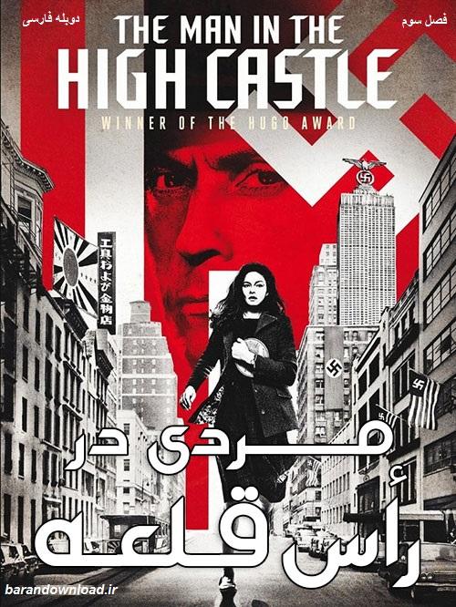 https://www.uplooder.net/img/image/47/0d1d12938fe16fbb19fbaf85cf2ebc84/The-Man-in-the-High-Castle-TV-Series.jpg
