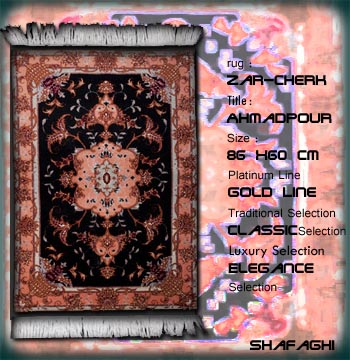 قالی شفقی تبریز shafaghi carpets