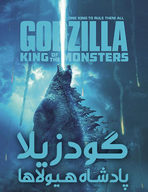 https://www.uplooder.net/img/image/47/8d8d209193ae8808fc8f870a8a6aa1d3/Godzilla-King-of-the-Monsters-2019.jpg