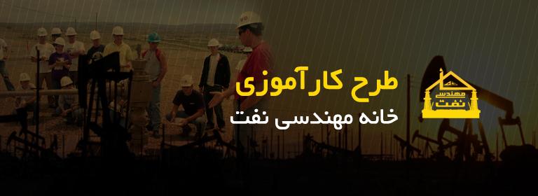 کارآموزی شرکت نفت